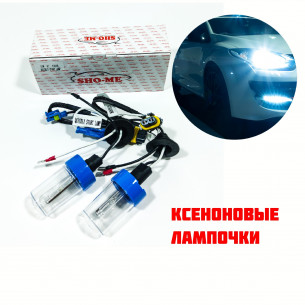 Ксеноновые лампочки sho-me H-11 5500к